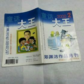 童话大王    郑渊洁作品月刊2000年2月号。