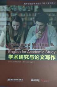 学术研究与论文写作