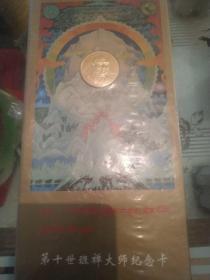 第十世班禅大师纪念卡