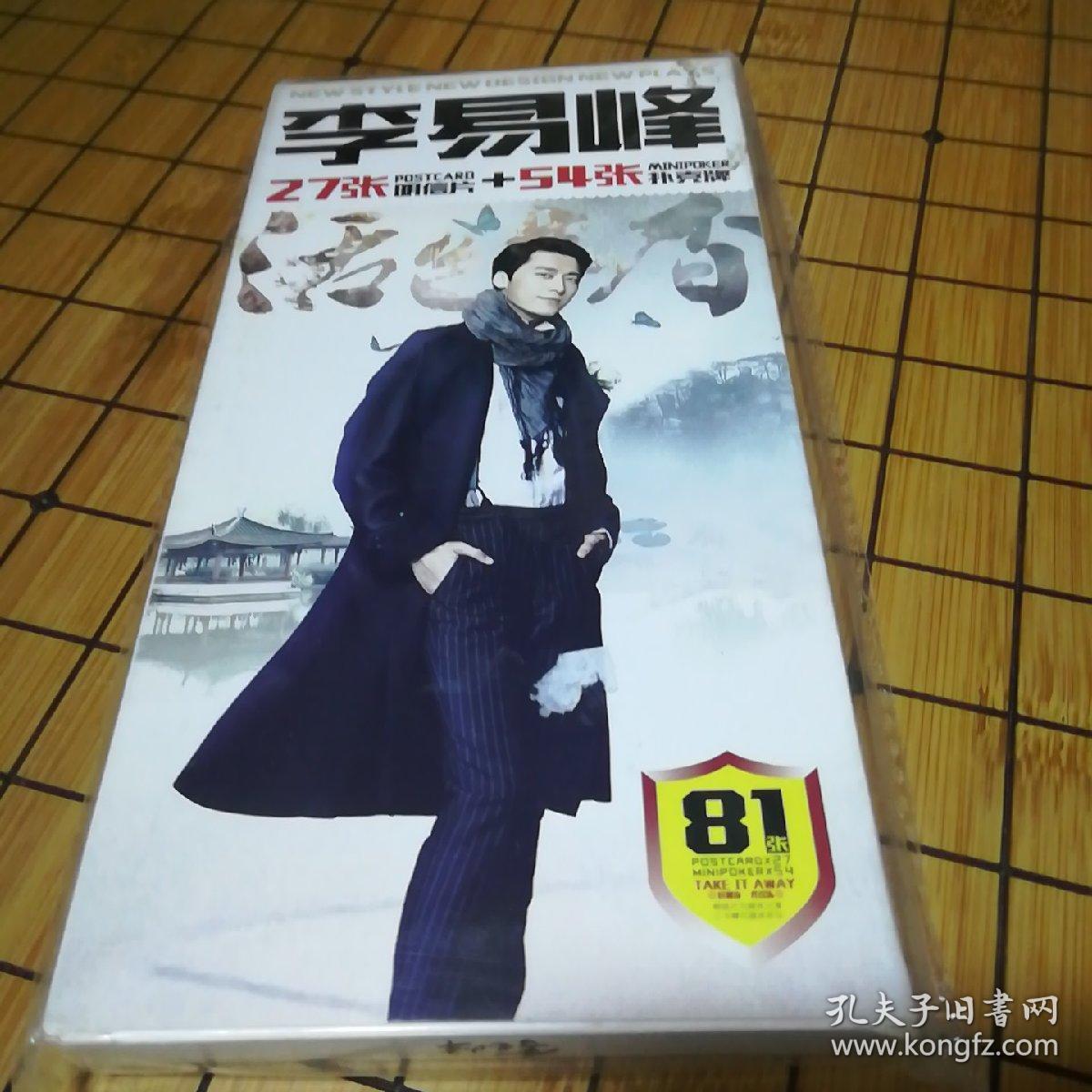 李易峰 明信片(27张明信片+54张扑克牌)