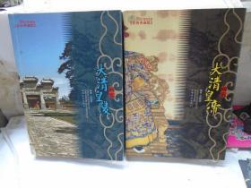 正版 解密大清 皇帝 皇陵 (彩图典藏版 共2册