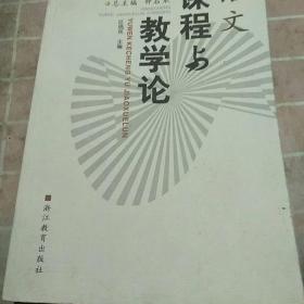 语文课程与教学论——新课程学科教学论丛书