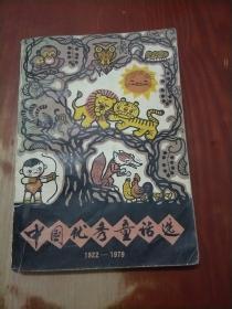 中国优秀童话选1922--1979