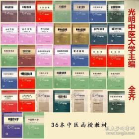 光明中医大学主编 中医函授教材全套30种 36本
