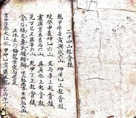 清代风水地理杨公地理亲传救害秘诀仙机真法