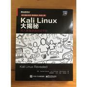 全新正版正版新书 Kali Linux大揭秘:深入掌握渗透测试平台 Raphael Hertz