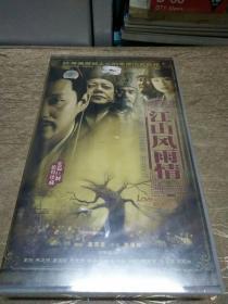 连续剧光盘《 江山风雨情》(1-24集CD)
