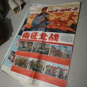 南征北战电影海报,二开,保真,宣传画,电影海报
