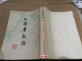 红楼梦新证·增订本(上)