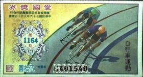 台湾票据、票证、奖券、彩票、爱国奖券、第1164期·体育锻炼·户外活动·自行车运动