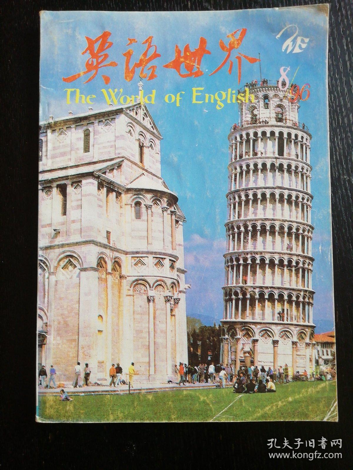 《英语世界》(1996.8  总99期)