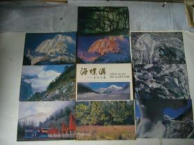 明信片:海螺沟-冰川公园 全套10张