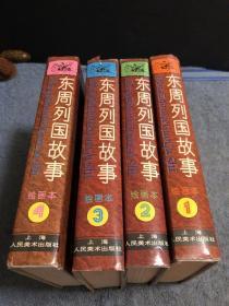 东周列国故事 (1-4册精装)连环画