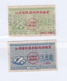江苏省62年奖励糖票奖售糖票 各一枚合售 非粮票