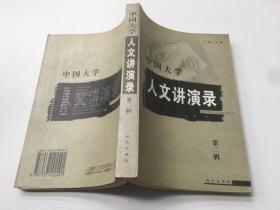 中国大学人文讲演录(第二辑)