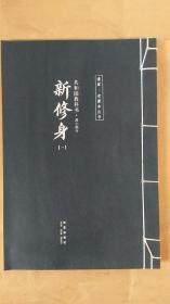 高小部分-共和国教科书-修身篇(一)