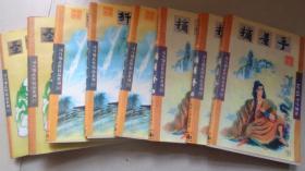 司马翎武侠精品系列: 8册合售:L1