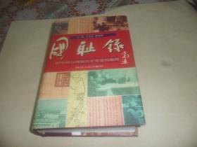 国耻录:旧中国与列强不平等条约编释 (大32开 精装 正版现货)