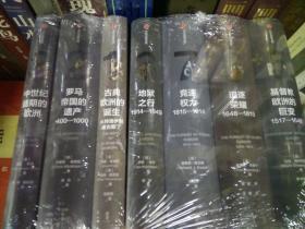 企鹅欧洲史(1-3   5-8,七册合售,4尚末出版)