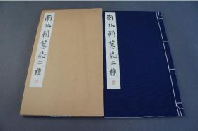 《南北朝墓志二种》     玄美社刊  1991年