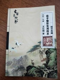 实图拍照2019王红锦《徒手整形实用技术》