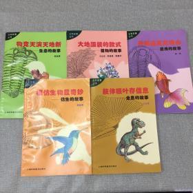 生物故事丛书:模仿生物显奇妙——仿生的故事、肢体根叶存信息——全息的故事、扑朔迷离究缘由——遗传的故事、大地服装的款式——植物的故事、物竞天演天地新——生态的故事。共五册合售