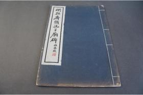 《明拓齐修孔子庙碑》  商务印书馆   民国22年8月第1版