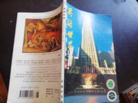 《英语世界》(2000.9  总148期)