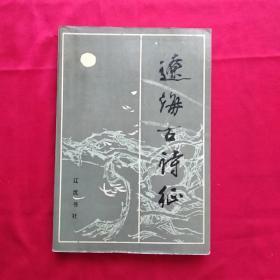 辽海古诗征.    仅印1000册