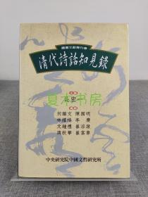 图书文献专刊《清代诗话知见录》精装本初版,大厚册