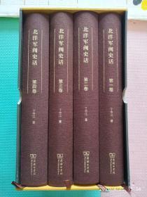 北洋军阀史话(套装全四册)(精装)