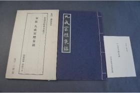 《宋拓九成宫醴泉铭》 三省堂 1984年第一刷发行