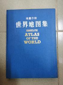 埃塞尔特世界地图集 8开精装本 赠送世界政区图一张