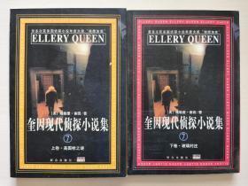 奎因现代侦探小说集(7)(上下) :美国枪之谜/玻璃村庄