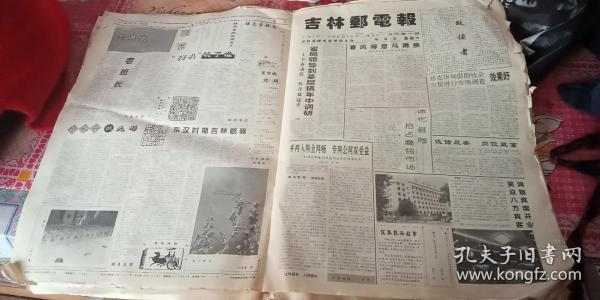 吉林邮电报 1995年7月1日 试刊号