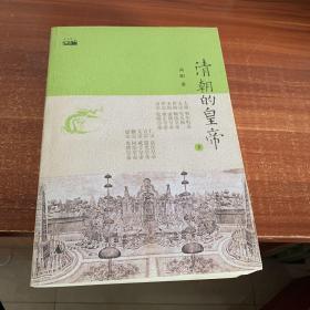清朝的皇帝  正版图书  边角有磨损