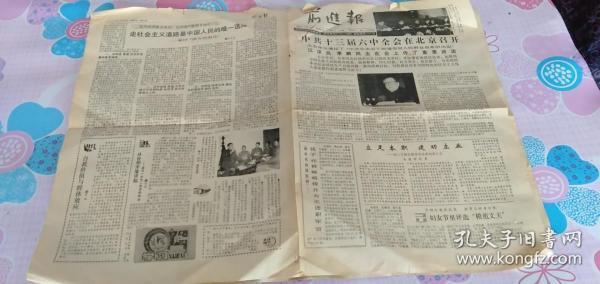 前进报 1990年3月15日 1989年6月20日 合售
