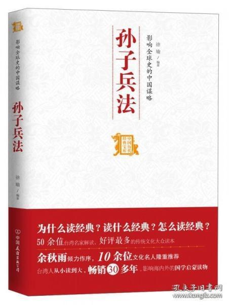 中国历代经典宝库:影响全球史的中国谋略·孙子兵法