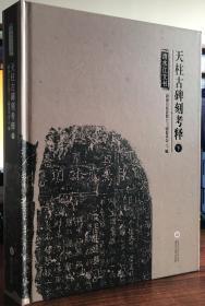 清水江文书:天柱古碑刻考释下册