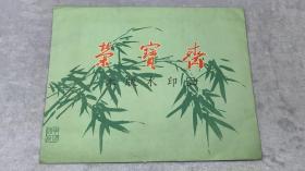 荣宝斋 木板水印画3张