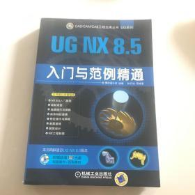 CAD/CAM/CAE工程应用丛书:UG NX 8.5入门与范例精通