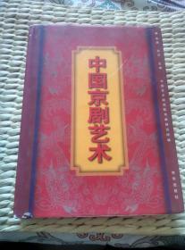 【超珍罕 梅葆玖 杨春霞 签名】中国京剧艺术(铜版纸 硬精装)==== 1996年12月 一版一印 3000册