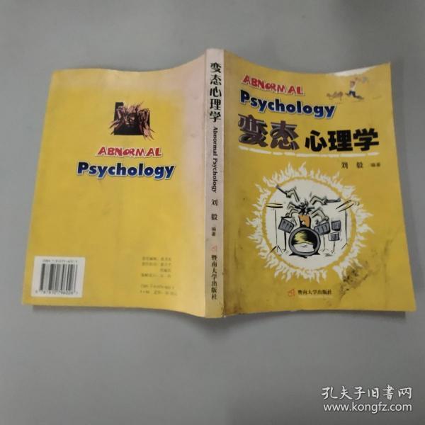 变态心理学