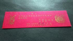1958年广州烫金字结婚请柬,广州市六榕路七号二楼