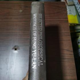 Selected Philosophical Writings of Fung Yu-Lan 冯友兰哲学文集英文版