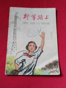 大坂本彩色连环画    行军路上   发行600000册