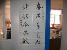 保真书法:著名书法家  薛夫彬 书法对联一幅2张 见图!  895