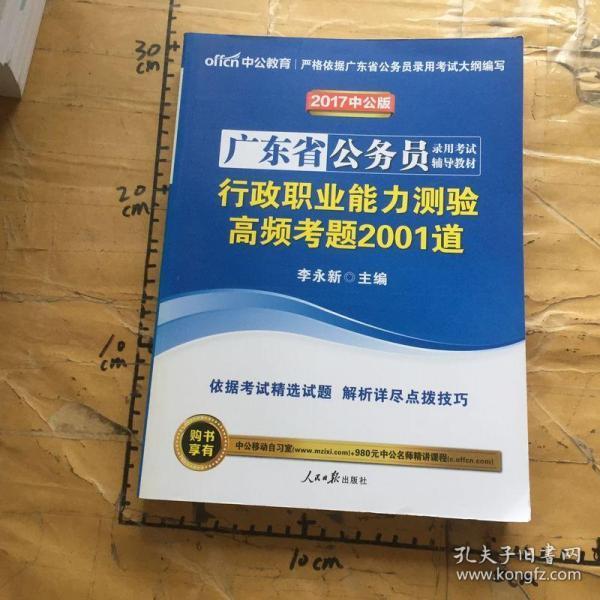 中公版·2017广东省公务员录用考试辅导教材:行政职业能力测验高频考题2001道