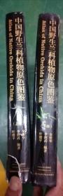 中国野生兰科植物原色图鉴(套装上下册)