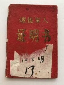 1968年退伍证明书1本(阳东明